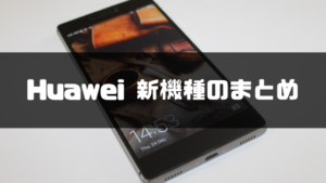 HUAWEIp50_新機種_まとめ