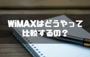 WiMAX_比較_WiMAXはどうやって比較するの?