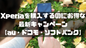 iphone_xperia_お得
