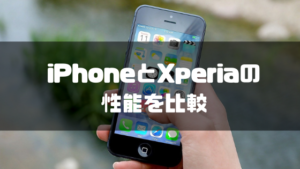 iphone_xperia_性能