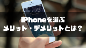 iphone_xperia_デメリット