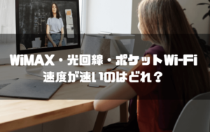 WiMAX_比較_WiMAX・光回線・ポケットWi-Fi速度が速いのはどれ?