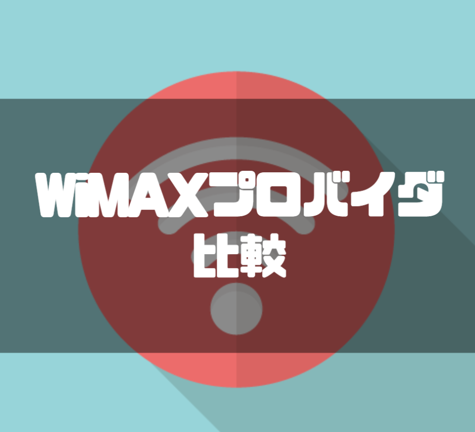WiMAX_比較_サムネイル