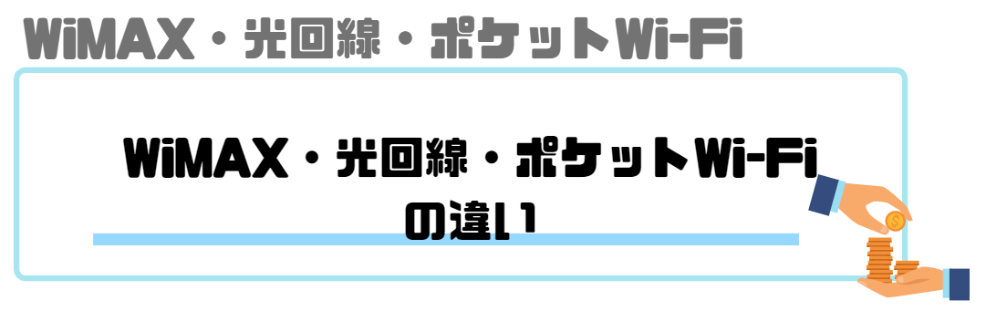 WiMAX_比較_WiMAX・光回線・ポケットWi-Fiの違い