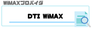 WiMAX_比較_WiMAXプロバイダ_DTI