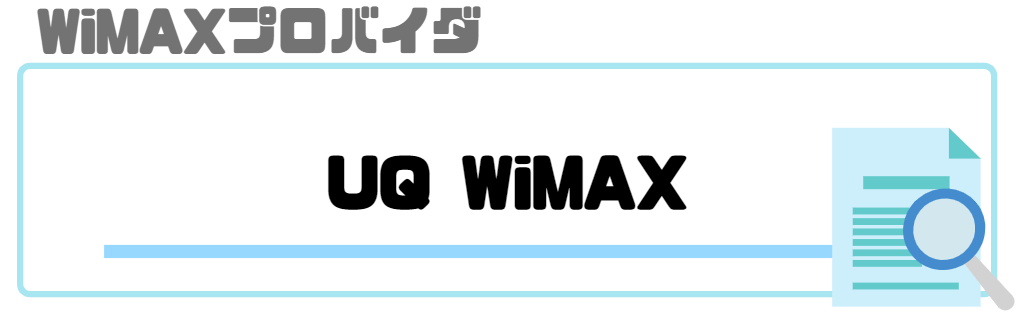 WiMAX_比較_WiMAXプロバイダ_uq
