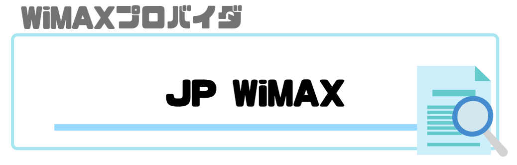 WiMAX_比較_WiMAXプロバイダ_jp