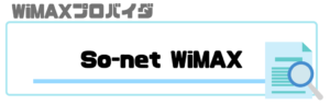 WiMAX_比較_WiMAXプロバイダ_so-net