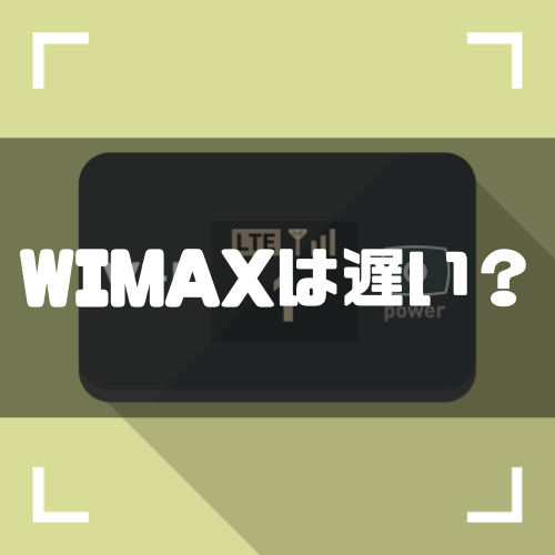 WiMAX_遅い_サムネイル